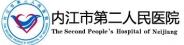 内江市第二人民安博电竞