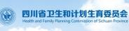 四川省卫生和计划生育委员会