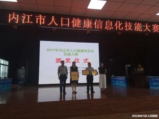 我院信息科组队代表东兴区获市人口健康信息化技能大赛一等奖